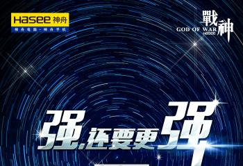 神舟电脑10.15北京新品发布会邀请函曝光 找亮点