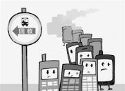我国一年淘汰近4亿部手机 变废为宝潜力大