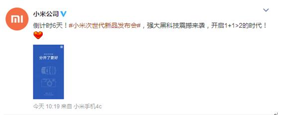 小米10月19召开次世代新品发布 网友猜测是可联网的单反