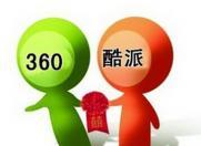 酷派360和解背后谁是赢家?