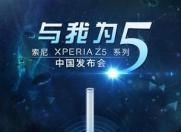 索尼Z5国行29日发布 5.5英寸4K屏你买吗