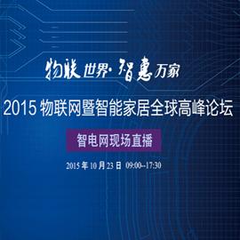 2015物联网暨智能家居全球高峰论坛