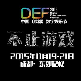 全球移动游戏开发者大会 中国成都数字娱乐节 全程直播