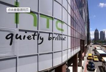HTC三季度现亏损,12月或推出头盔产品