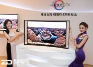 OLED有机电视爆卖 中国厂商亟需集强抢市