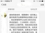 将iPhone6s 200元定金弄成促销价  事情闹大了