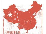 值得一看!中国制造如何