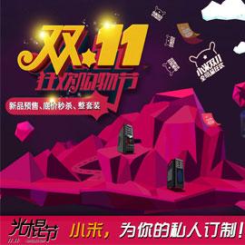 双11狂欢购物节 小米,为你的私人订制!