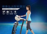 【寒武计划】力动T5智能跑步机发布