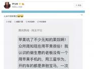 """凤姐""""打死不用苹果iPhone""""网友表示支持"""