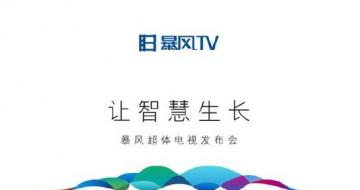 12月3日暴风超体电视发布 盘点几款55寸智能电视