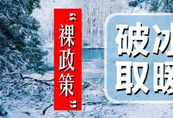 """寒冬家电差异化""""取暖"""" """"裸政策""""时期破冰取暖"""