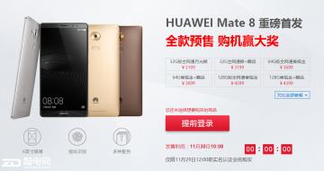 华为遇到麻烦 Mate 8更便宜 MateS用户要退货