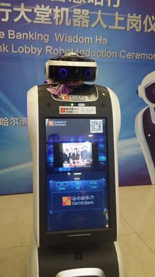 """黑龙江省首位银行智能机器人""""小平平""""上岗"""