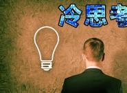 年关将至家电企业进入冷思考 接下来路怎么走?