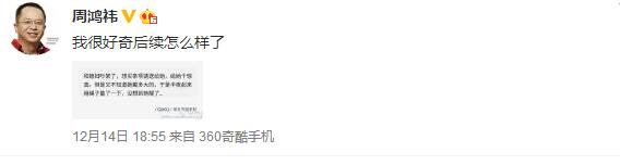 侃哥来了:周鸿�t微博成段子手 遭网友调侃