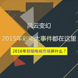 2015年彩电大事件汇总 2016年智能电视市场拼什么?