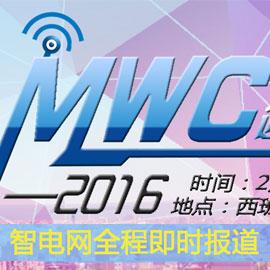 2016世界移动通信大会(MWC 2016)现场直击