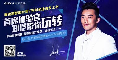 奥克斯将携手郑恺亮相上海AWE2016