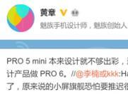 PRO 5 mini被毙 紧随而来的则是MX6