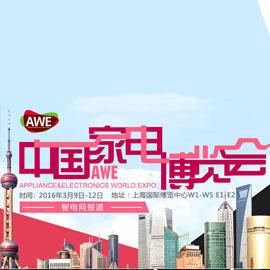 2016中国家电及消费电子博览会(AWE2016)