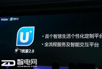 传统家电的转型 海尔U+升级引领物联网新时代