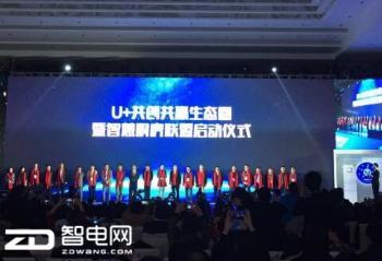 """海尔U+共创共赢生态圈  开启""""屏+生态""""新时代"""