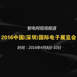 2016中国(深圳)国际电子展览会