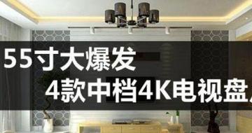 55寸大爆发 4款高中端4K电视大盘点