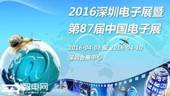 深圳中国电子展 还是威健康科技来了