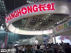 聚焦CITE 2016!长虹CHiQ搭载UMAX影院系统惊艳亮相