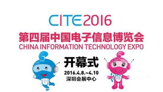起步于科技彰显于亮点 CITE2016呈现十大亮点