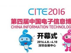 智能创新融合好掂吖!CITE2016呈现十大亮点
