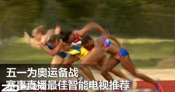 五一为奥运备战 赛事直播最佳智能电视推荐