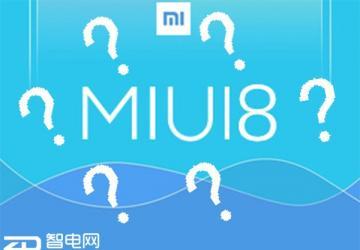 科技来电:MIUI8,小米的救赎与功能猜想