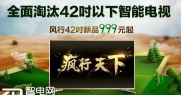 风行超维生态再发力  42寸智能电视999元
