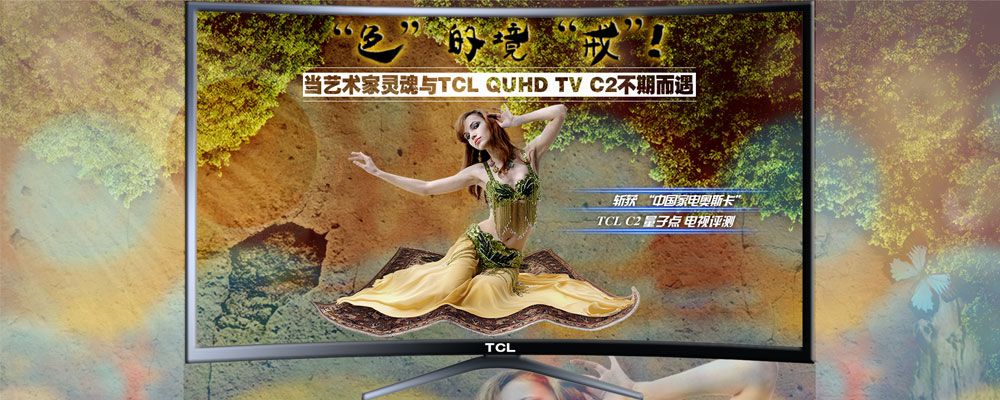 画质再现艺术美感唤醒灵魂 TCL C2量子点电视评测
