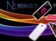 超高性价比千元机杀手 360手机N4评测