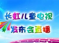 长虹儿童电视新品发布会