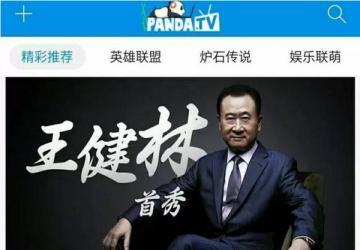 科技来电:王健林直播首秀  B站惊现广告