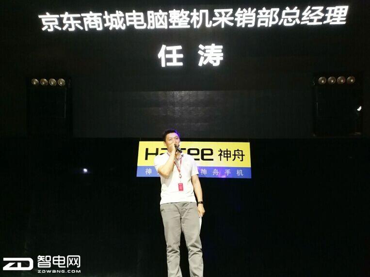 京东电脑采销部总经理任涛登台 将和神舟加强合作