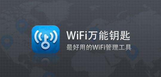 WiFi万能钥匙应用突飞猛进 商业化试水初现端倪