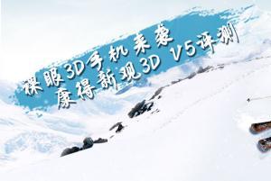 ����3D�����ֻ���Ϯ ��3D V5����