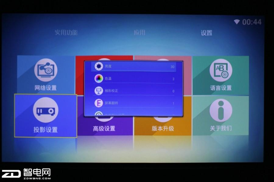 颠覆传统 微投乐Z1开箱及体验评测