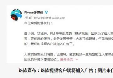 科技来电:魅族视频插广告 华为旗舰曝造假