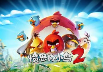 科技来电:angry birds逃离WP QQ音乐或统一市场