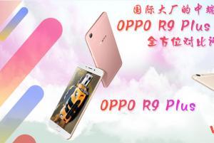 ��ʴ��ж˻�ս�� OPPO R9 Plus PK vivo X7