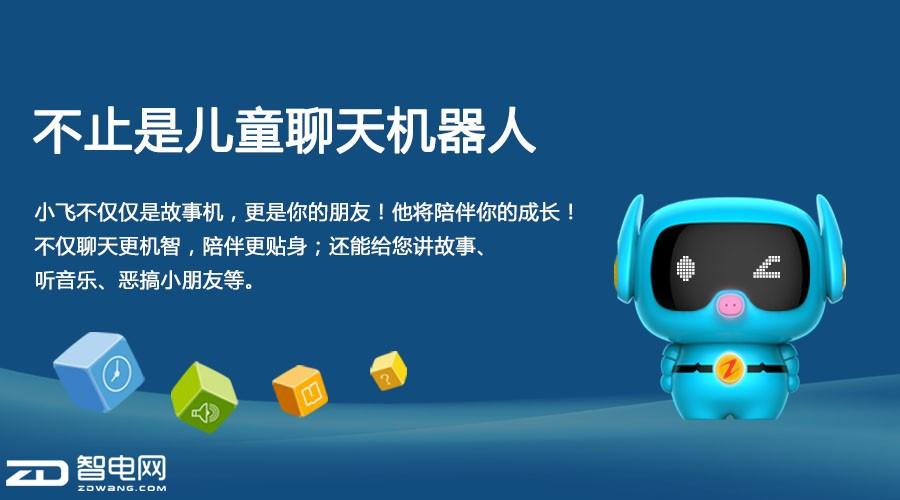 儿童玩具,中国,机器人