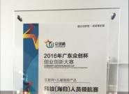 飞猪侠荣获创新大赛铜奖 儿童智能市场机遇与挑战并存?
