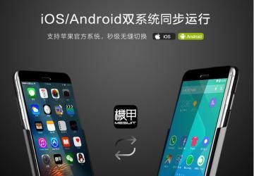 科技来电:苹果成功运行安卓 漏洞平台停摆